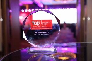 Yum China Certified Top Employer China 2...